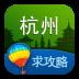 杭州旅游攻略 V1.6.16
