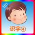 幼儿识字4-icon