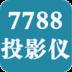 7788投影仪网