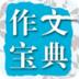 在线作文大全-icon
