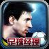 足球经理2014 360版 V