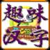 儿童学汉字玩游戏-icon