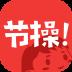 节操精选 V4.5.8
