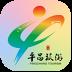 智游平昌-icon
