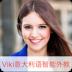 Viki意大利语智能外教-icon