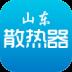 山东散热器-icon