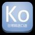 日常韩语口语