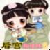 后宫甄嬛传Q版 V2.0.02