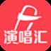 演唱汇-icon