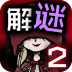 小红帽2【汉化版】