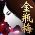 新金瓶梅OL V1.3.8