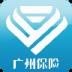 广州保险 V4.1.2