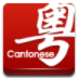 学讲粤语-icon