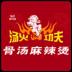 汤火功夫麻辣烫团购、优惠券全攻略-icon