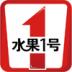 水果1号-icon