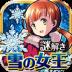 雪之女王与冰之城【汉化版】