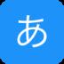 日语五十音图免费课
