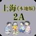 牛津小学英语2A上海版-icon