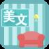 美文FM-icon