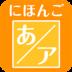 日语基础发音-icon