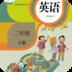 PEP小学英语二年级上册点读-icon