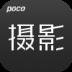 POCO摄影 V2.3.1