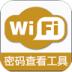 无线WIFI密码破解器