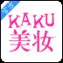 KAKU美妆教你化妆造型