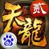 天龙3D 百度版 V1.606.0.0
