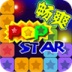 PopStar!消灭星星中文版 V2.3.1