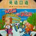 广州小学英语口语一年级上册-icon