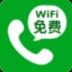 wifi免费电话