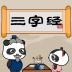 三字经--熊猫乐园