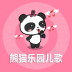 熊猫乐园--儿歌 V1.1.1