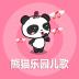 熊猫乐园--儿歌