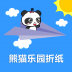 熊猫乐园折纸