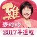麦玲玲2017鸡年运程-icon