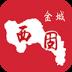 金城西固-icon