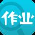 浣滀笟閫� V3.5.0