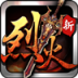 烈火遮天 九游版 V3.0.0