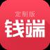 钱端(定制版)-icon