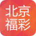 北京福彩-icon