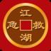 江湖救急-icon