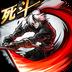 影之刃 360版 V1.17.0
