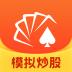 同花顺模拟炒股 V9.86.05