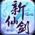 新仙剑奇侠传 360版