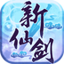 新仙剑奇侠传 360版 V4.1.0