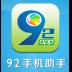 92手机助手-icon