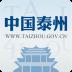 中国泰州-icon