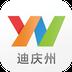 云南通·迪庆州-icon